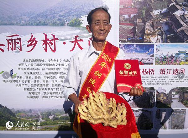 喜迎农民丰收节 铜陵白姜文化周启动