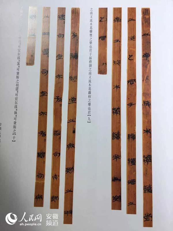 《安徽大学藏战国竹简》发布系简本《诗经》初步成果
