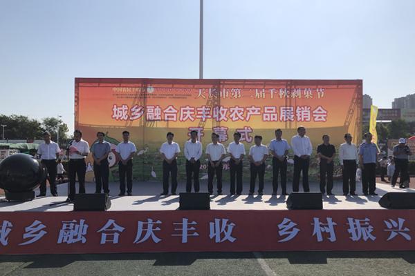 安徽天长第二届千秋剥菓节农展会开幕汇聚八方特优农产品