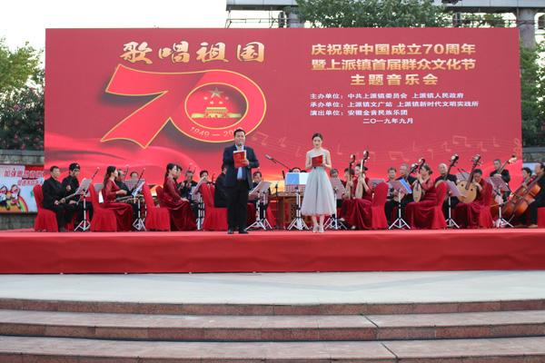 合肥肥西庆建国70周年书画作品展暨主题音乐会成功举办