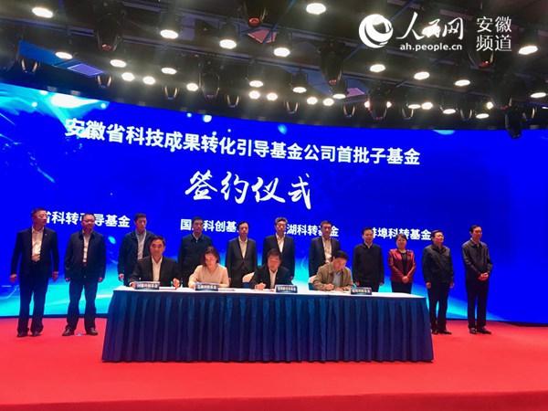 打码赚钱:安徽省设立20亿元科技成果转化引导基金