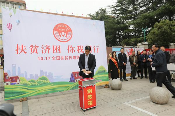 """濉溪县开展""""扶贫日""""系列活动"""