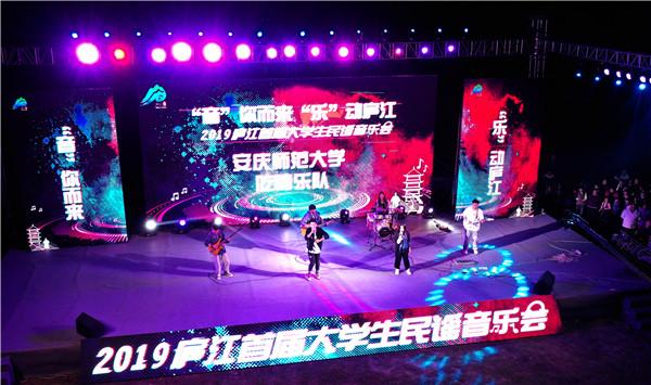 安徽庐江:上演首届国际大学生民谣音乐节