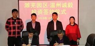 濉芜产业园签约两个亿元以上项目