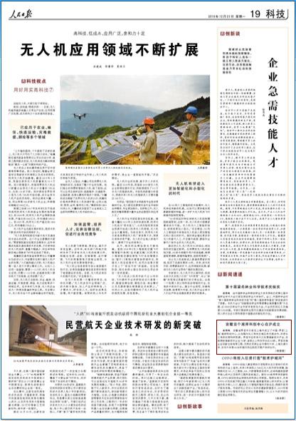 安徽首个离岸科创中心在沪成立