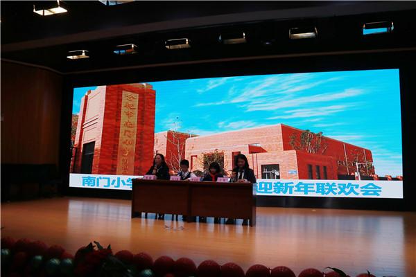 """""""我们的集体充满阳光""""合肥市南小海恒举行2020庆元旦联欢会"""