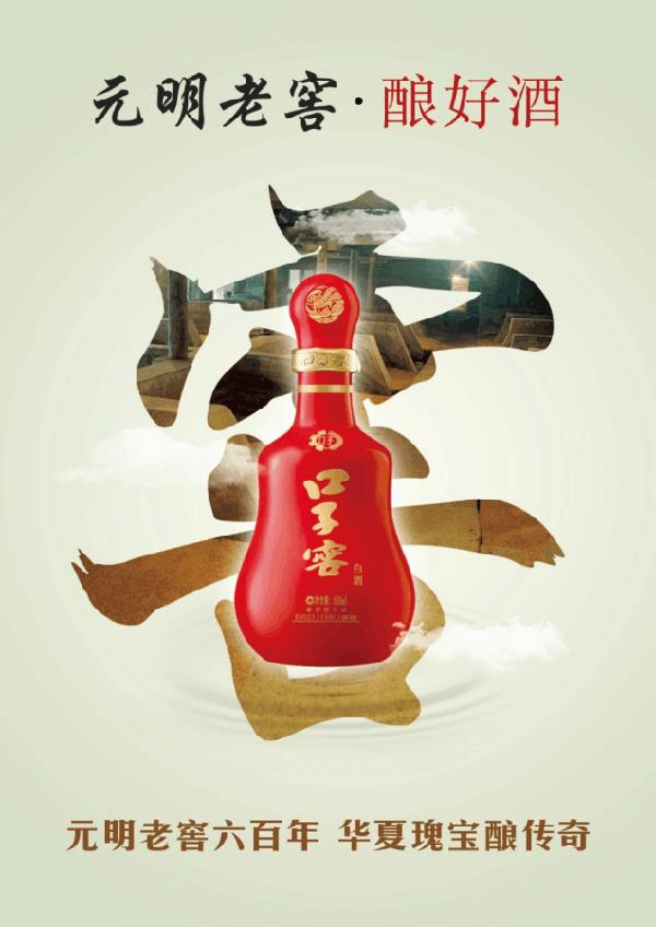 口子窖:元明老窖六百年华夏瑰宝