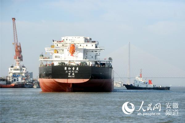 【人民網】安徽蕪湖造64000噸貨船下水試航