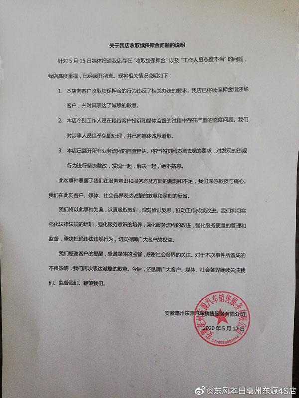 最新进展!安徽亳州东源东风本田4S店承认违规 涉事人员已免职