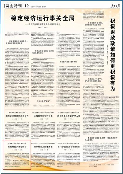 安徽省六安市市长叶露中代表:发