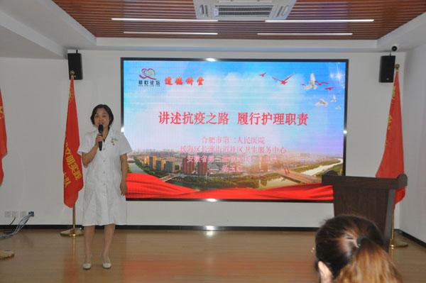 安徽瑶海区举办初心论坛弘扬基层抗疫典型