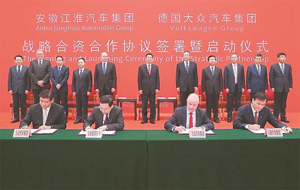 安徽江淮汽车集团与德国大众汽车集团战略合资合作协议签署暨启动仪式在京举行