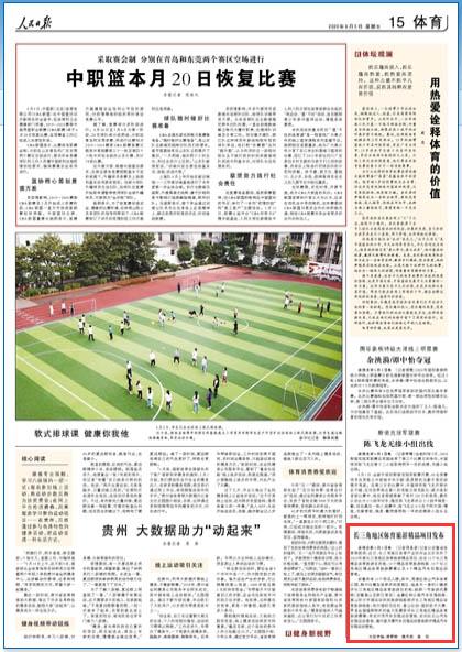 长三角地区体育旅游精品项目发布