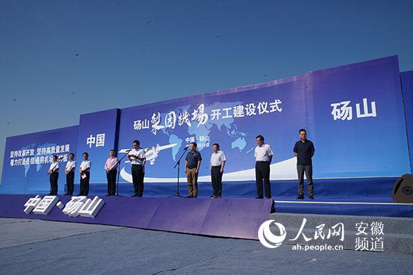 安徽首个县级通用机场今日启建 总投资2.5亿元