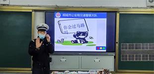桐城交警深入学心勘晡铮开展交通安全宣传活动