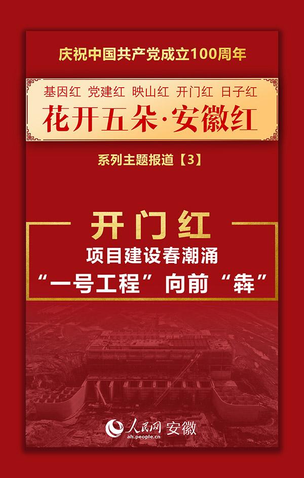 """安徽:项目建设春潮涌""""一号工程""""向前""""犇"""""""