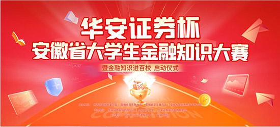"""""""華安証券杯""""2021年安徽省大學生金融知識大賽啟動"""