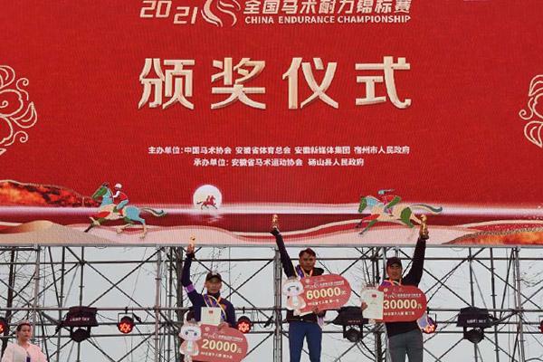 2021全国马术耐力锦标赛在砀山圆满收官