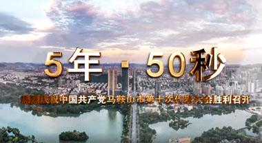 50秒(miao)看�R鞍(an)山�@5年