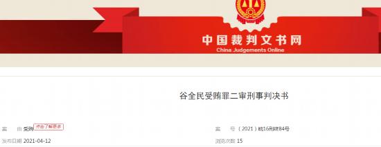 非法收受他人财物逾79万元亳州市人防办原主任谷